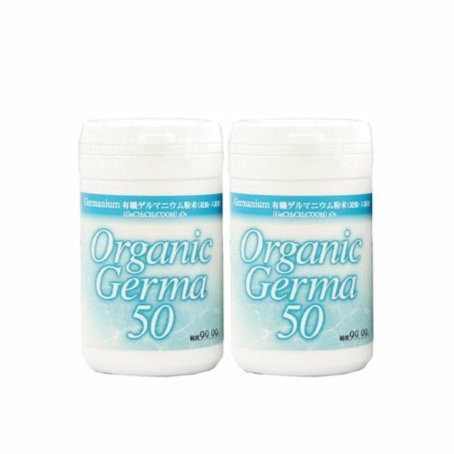 おっと美容師シャーク【有機 ゲルマニウム 粉末 100g 『50g×2本セット』 (Ge-132) 99.99% 温浴用】 ゲルマ パウダー