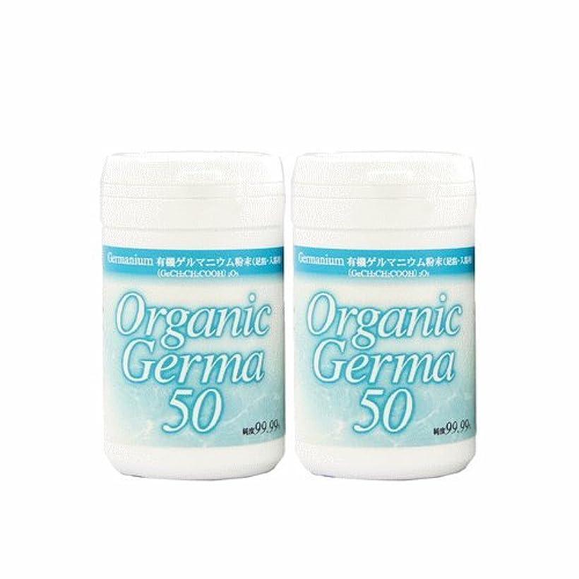 これら直径手つかずの【有機 ゲルマニウム 粉末 100g 『50g×2本セット』 (Ge-132) 99.99% 温浴用】 ゲルマ パウダー