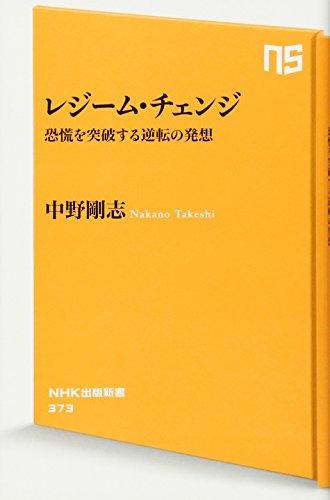 レジーム・チェンジ 恐慌を突破する逆転の発想 (NHK出版新書)の詳細を見る