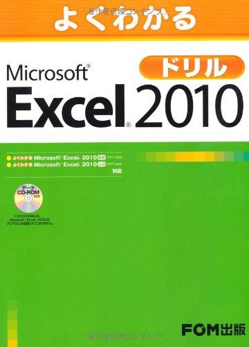 よくわかるMicrosoft Excel 2010ドリル