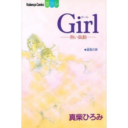 Girl (講談社コミックスフレンド B)の詳細を見る