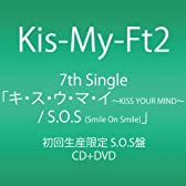 キ・ス・ウ・マ・イ ~KISS YOUR MIND~ / S.O.S (Smile On Smile) (初回生産限定)  (SINGLE+DVD)  ( S.O.S盤)