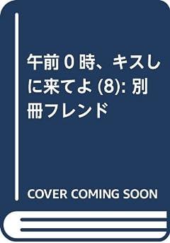 午前0時、キスしに来てよ(8) (講談社コミックス別冊フレンド)