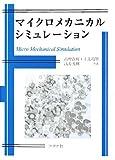 マイクロメカニカルシミュレーション