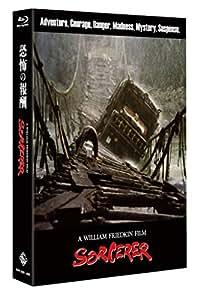【Amazon.co.jp限定】恐怖の報酬【オリジナル完全版】Blu-ray<最終盤>(オリジナル:A4クリアファイル+メーカー特典:ステッカー付き)