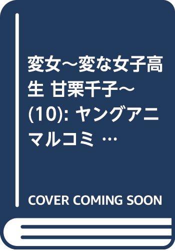 変女~変な女子高生 甘栗千子~ 10 (ヤングアニマルコミックス)