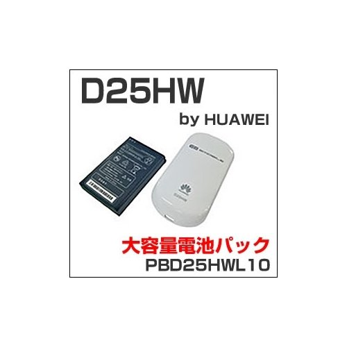 D25HW用大容量電池パック PBD25HWL10