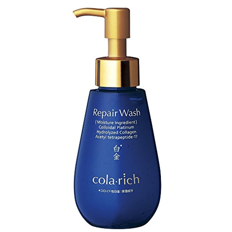 クローン喉が渇いたアンペアコラリッチ/リペアウォッシュ/角質ケア/白金ペプチド/120mL(約3カ月分)/角質洗顔料