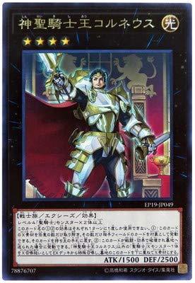 遊戯王 第10期 EP19-JP049 神聖騎士王コルネウス R