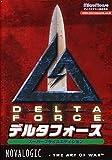 DELTA FORCE(E)日本語マニュアル付