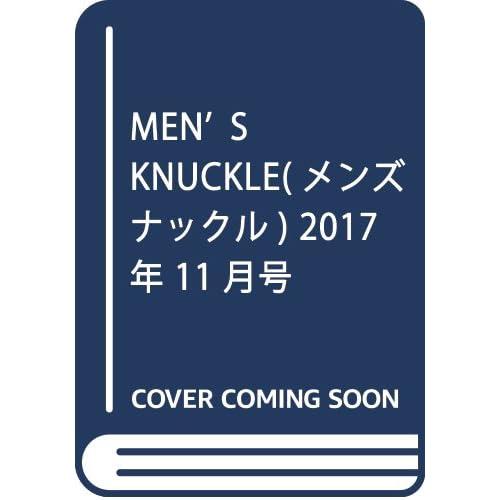 MEN'S KNUCKLE(メンズナックル) 2017年 11 月号 [雑誌]