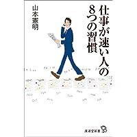 仕事が速い人の8つの習慣 (廣済堂新書)