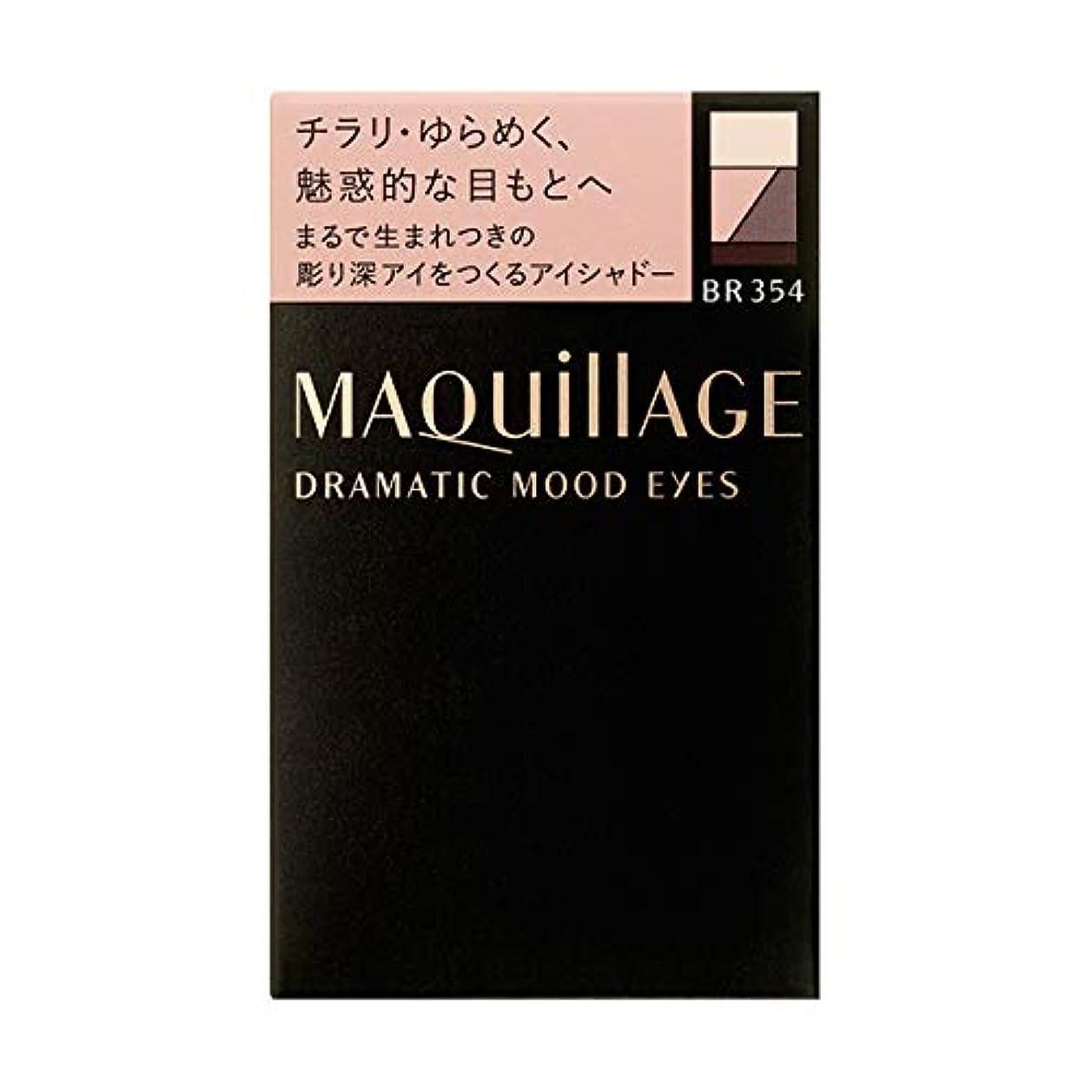 産地設計幻影マキアージュ ドラマティックムードアイズ BR354 3g