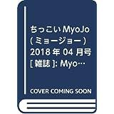 ちっこいMyoJo(ミョージョー) 2018年 04 月号 [雑誌]: MyoJo(ミョージョー) 増刊