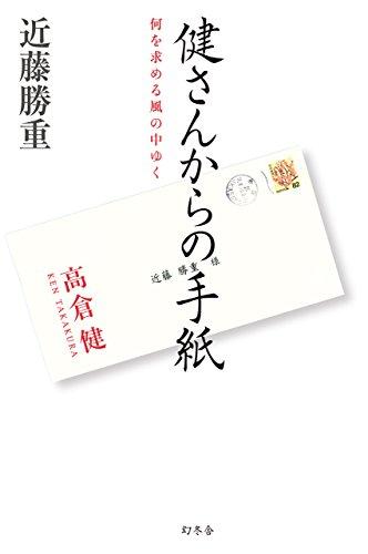 健さんからの手紙 何を求める風の中ゆく (幻冬舎単行本)