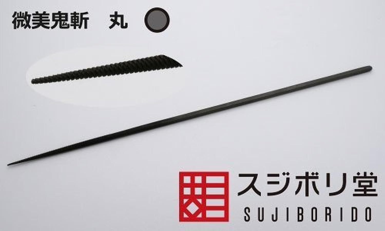 微美(びび) 鬼斬 丸