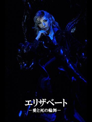 エリザベート-愛と死の輪舞-('09年月組・宝塚) 月組 宝塚大劇場