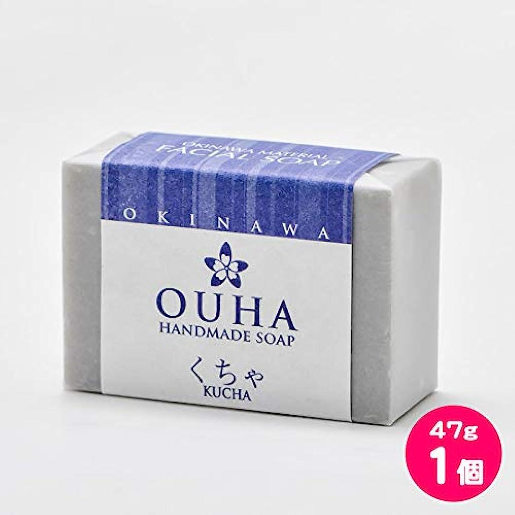 【送料無料 定形外郵便】沖縄県産 OUHAソープ くちゃ 石鹸 47g 1個