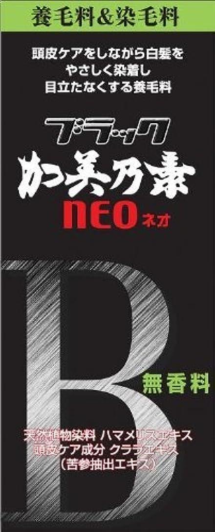 メトロポリタン支払うトランペット【養毛剤】ブラック加美乃素NEO 無香料 150ml ヘアケア その他