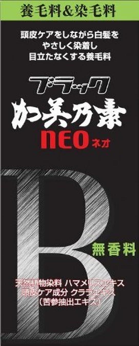 織機どこか刈る【養毛剤】ブラック加美乃素NEO 無香料 150ml ヘアケア その他