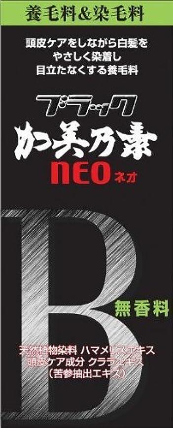 好戦的な福祉学習者【養毛剤】ブラック加美乃素NEO 無香料 150ml ヘアケア その他