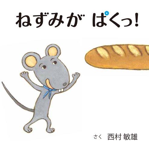 ねずみがぱくっ! (コドモエ[kodomoe]のえほん)