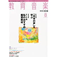 教育音楽 中学・高校版 2010年 08月号 [雑誌]
