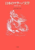 日本のマラーノ文学