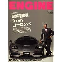 ENGINE (エンジン) 2008年 09月号 [雑誌]