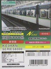 Nゲージ 1108M 京阪6000系新塗装増結中間4両 (塗装済車両キット)