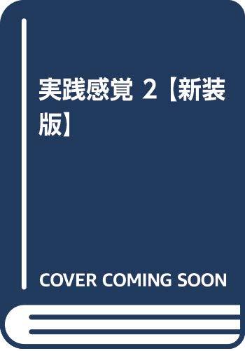 [画像:実践感覚 2 【新装版】]