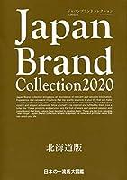 Japan Brand Collection 2020 北海道版 (メディパルムック)