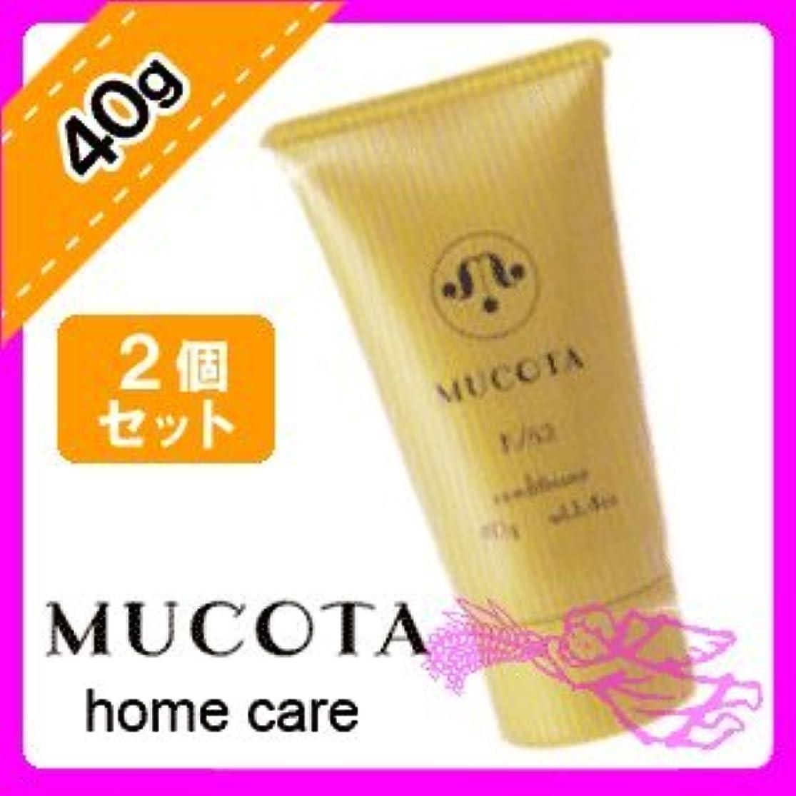 ピグマリオン公式しゃがむムコタ ホームケア コンディショナー K/52 40g × 2個 セット MUCOTA Home Care