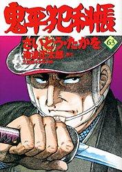 コミック 鬼平犯科帳 (63) (文春時代コミックス)