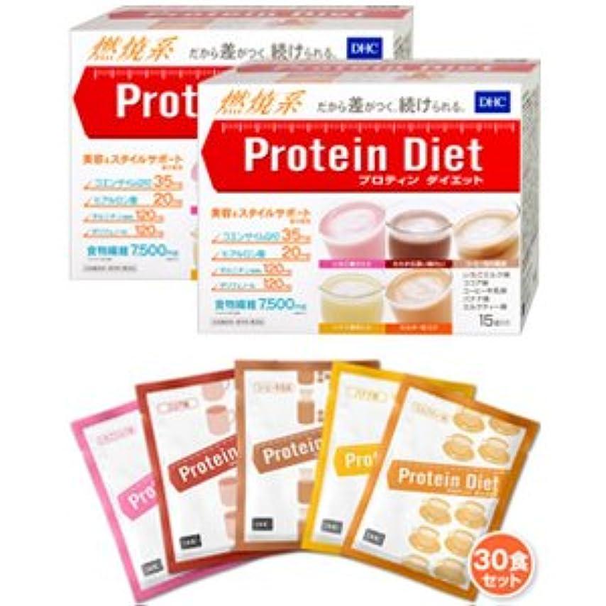熱帯の媒染剤割れ目速攻プロティンダイエット2個セット