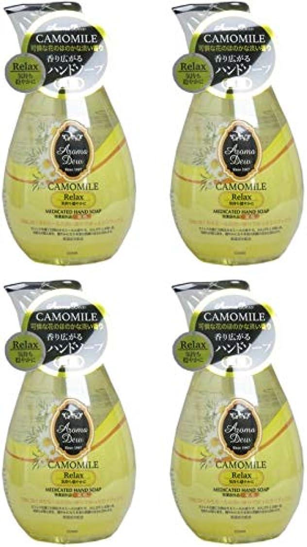 流産分離調整【まとめ買い】アロマデュウ 薬用ハンドソープ カモミールの香り 260ml【×4個】
