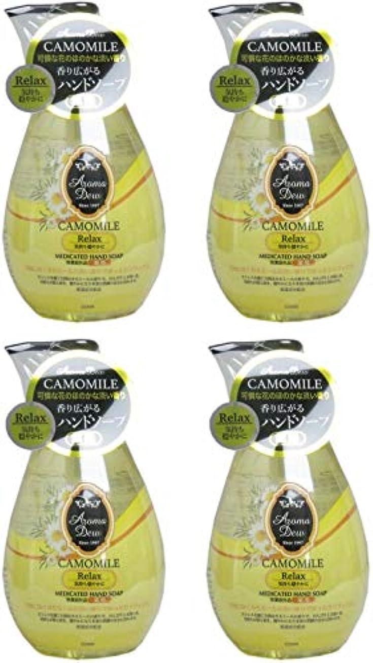 そよ風手当ラッシュ【まとめ買い】アロマデュウ 薬用ハンドソープ カモミールの香り 260ml【×4個】