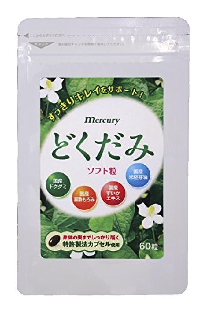 忌避剤苦難魂マーキュリー どくだみソフト粒 60粒(約30日分)