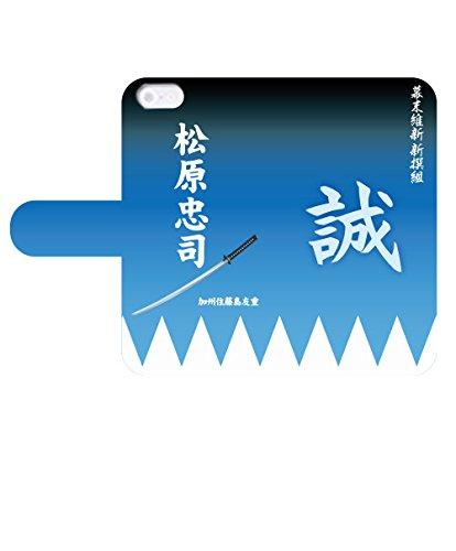 iphone8 手帳型 4.7インチ (2017)ケース アイフォン8 4.7インチ スマホケース iphone8 ケース アイフォン iphone シリーズ カバー スマートフォンケース スマホケース ブランド 名入れ 文字入れ 縦型 Apple かっこいい 戦国 武将 家紋 新撰組 松原忠司