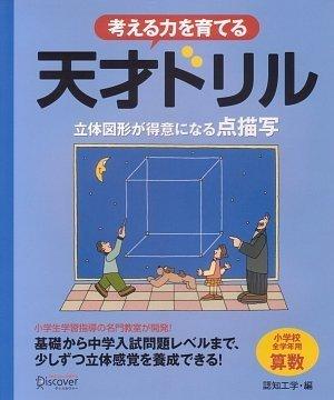 天才ドリル 立体図形が得意になる点描写 【小学校全学年用 算...