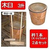 お餅つき用 手作り木臼(ケヤキ) 3升用 杵(大)付き