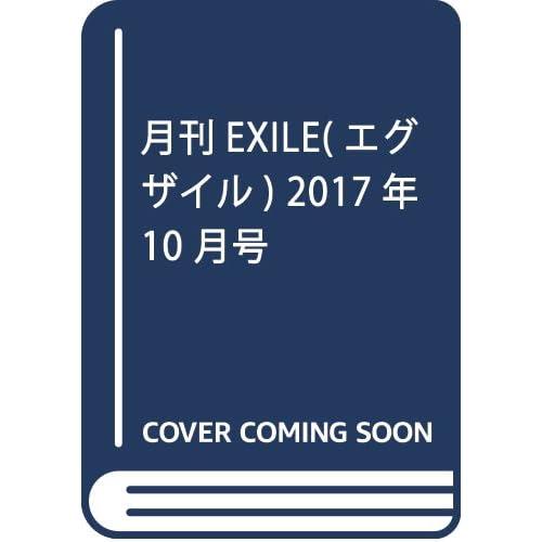 月刊EXILE(エグザイル) 2017年 10 月号 [雑誌]