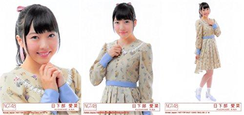 【日下部愛菜】 公式生写真 NGT48 世界はどこまで青空な...
