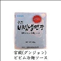 宮殿ビビン麺ソース 1個