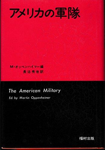 アメリカの軍隊 (1972年)