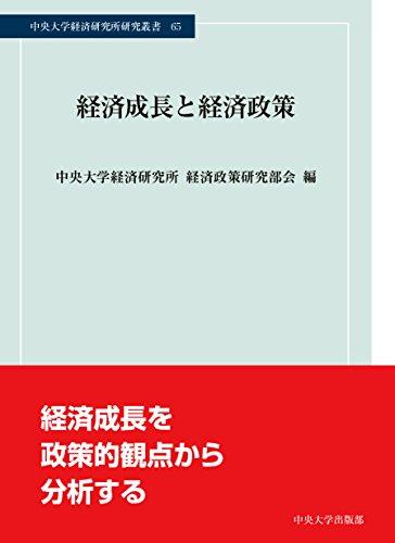経済成長と経済政策 (中央大学経済研究所研究叢書65)