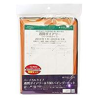A5 ポラリス 週間バーチカルダイアリー + 180 コーデュラ・バインダー セット【オレンジ】 6