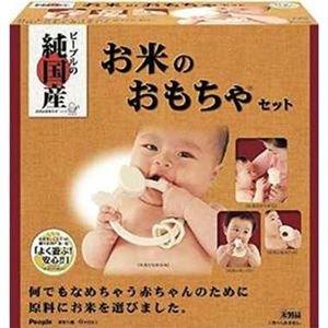 ピープル お米のおもちゃセット KM-020