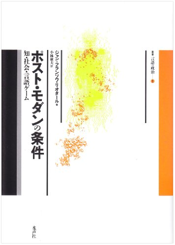 ポスト・モダンの条件―知・社会・言語ゲーム