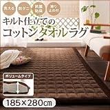 IKEA・ニトリ好きに。365日きもちいい!ふっくらキルト仕立ての洗えるコットンタオルラグ[防ダニ・抗菌防臭わた入] ボリュームタイプ 185×280cm | ラテベージュ